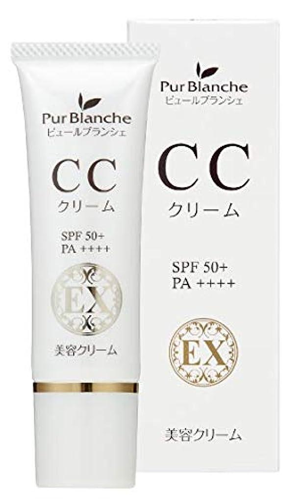 急速な予測子沿ってピュールブランシェ CCクリームEX 30g (自然な肌色) (SPF50+ PA++++)