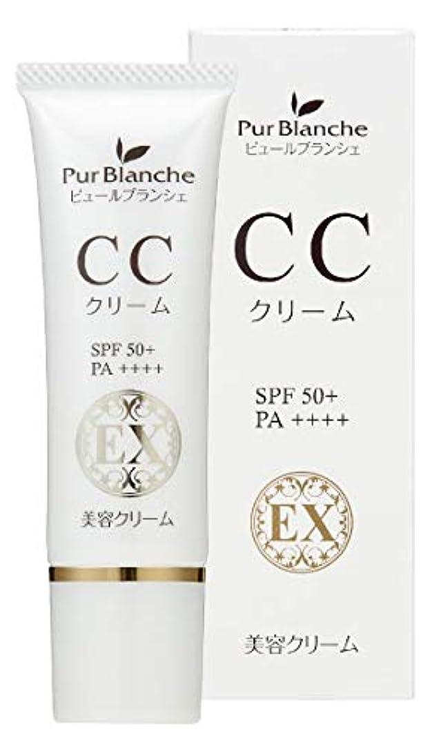 年金受給者軌道最も早いピュールブランシェ CCクリームEX 30g (自然な肌色) (SPF50+ PA++++)