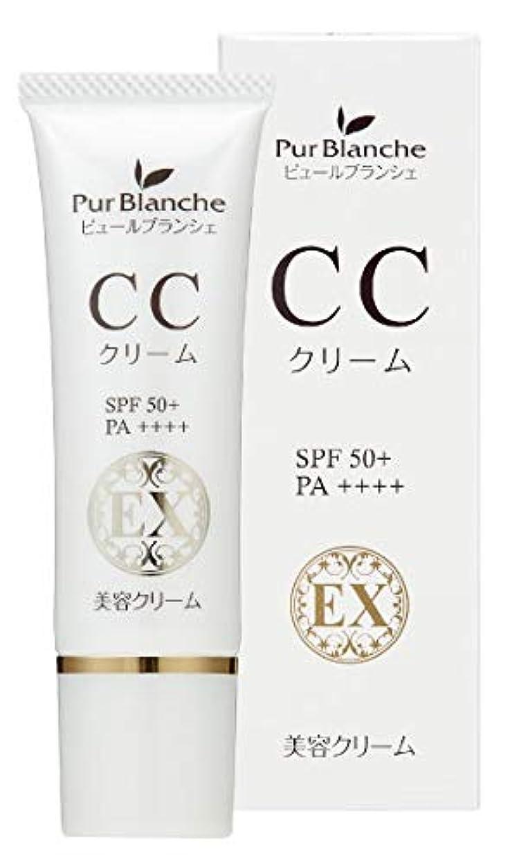 雷雨ゴージャスデンマーク語PurBlanche(ピュールブランシェ) PurBlanche CCクリームEX 30g BBクリーム