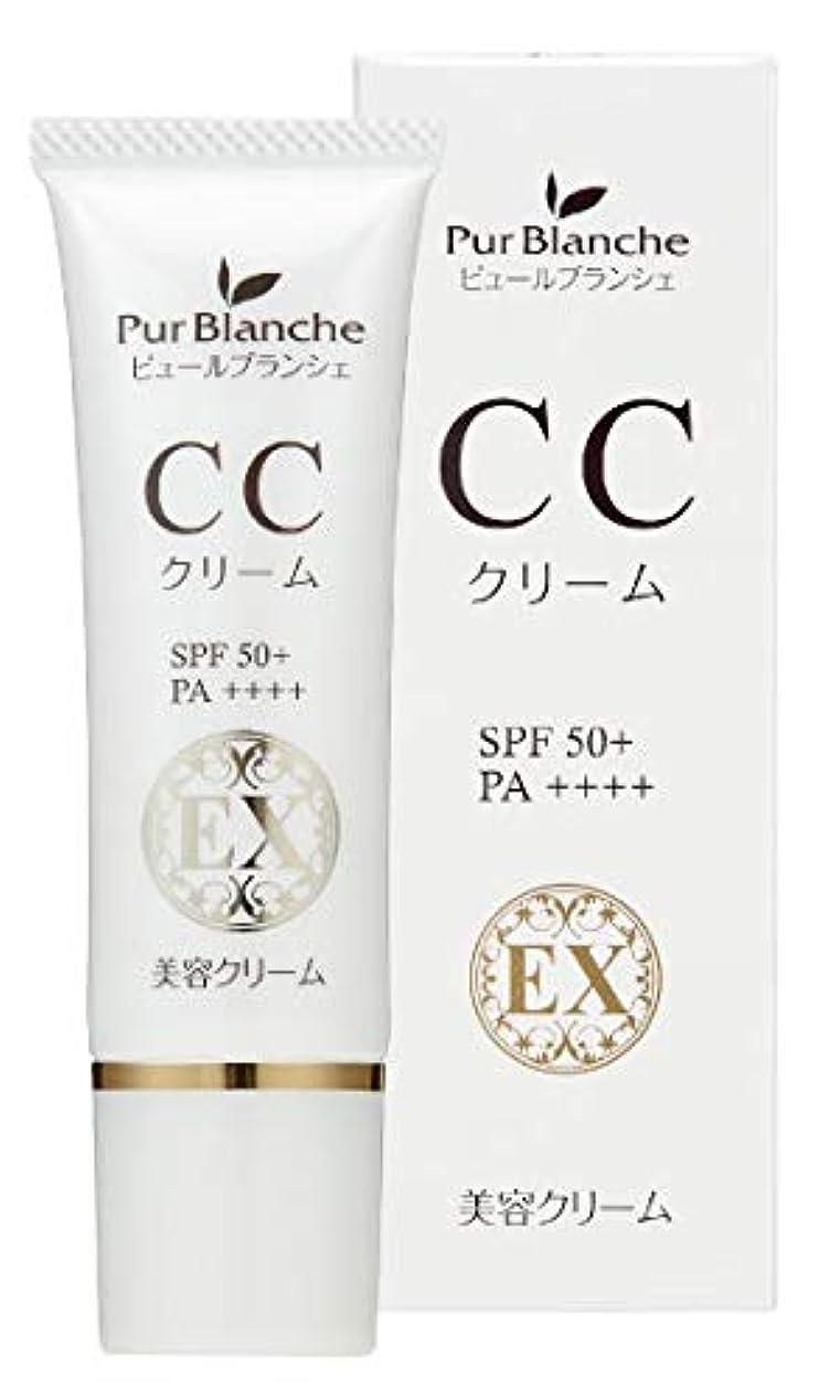 致命的な金銭的惑星PurBlanche(ピュールブランシェ) PurBlanche CCクリームEX 30g BBクリーム