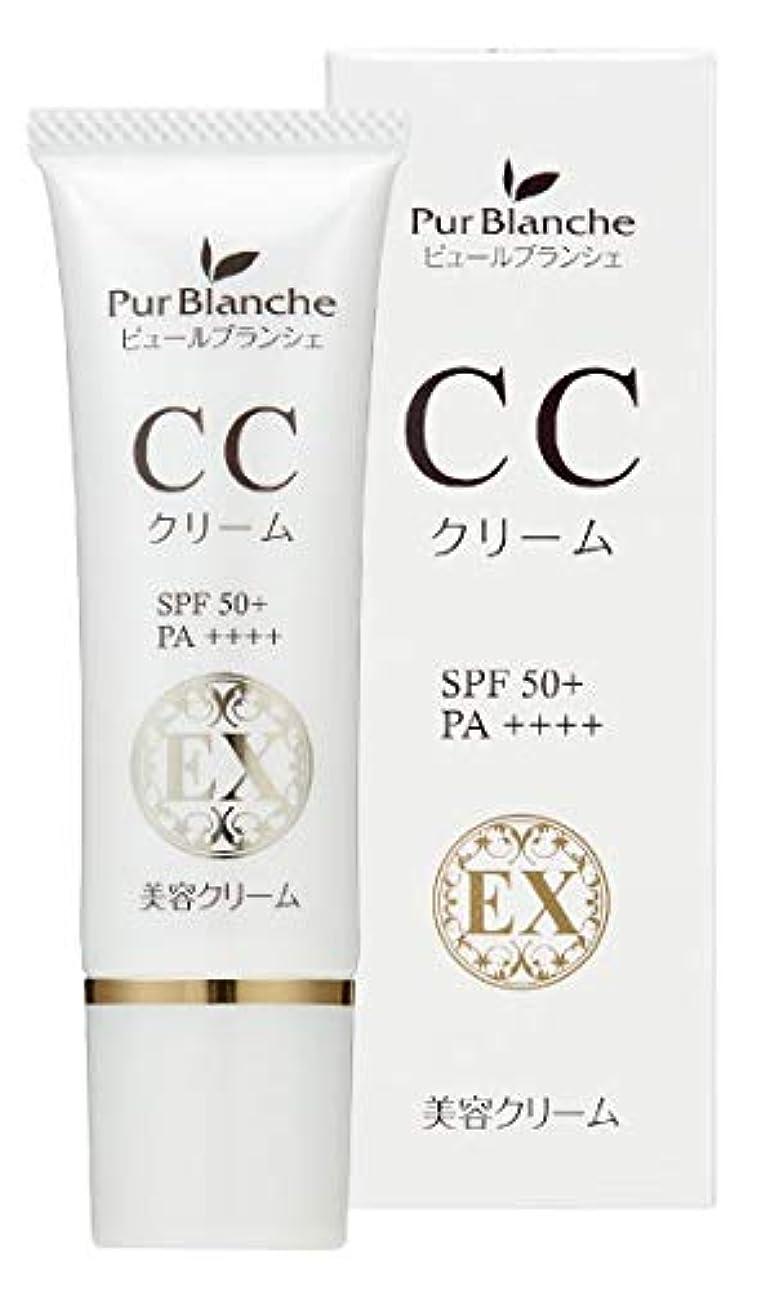 その容赦ないプラスチックピュールブランシェ CCクリームEX 30g (自然な肌色) (SPF50+ PA++++)