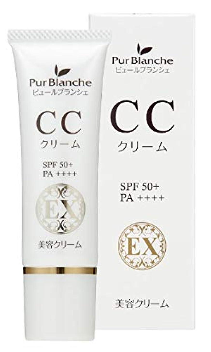 葉信頼引退したピュールブランシェ CCクリームEX 30g (自然な肌色) (SPF50+ PA++++)