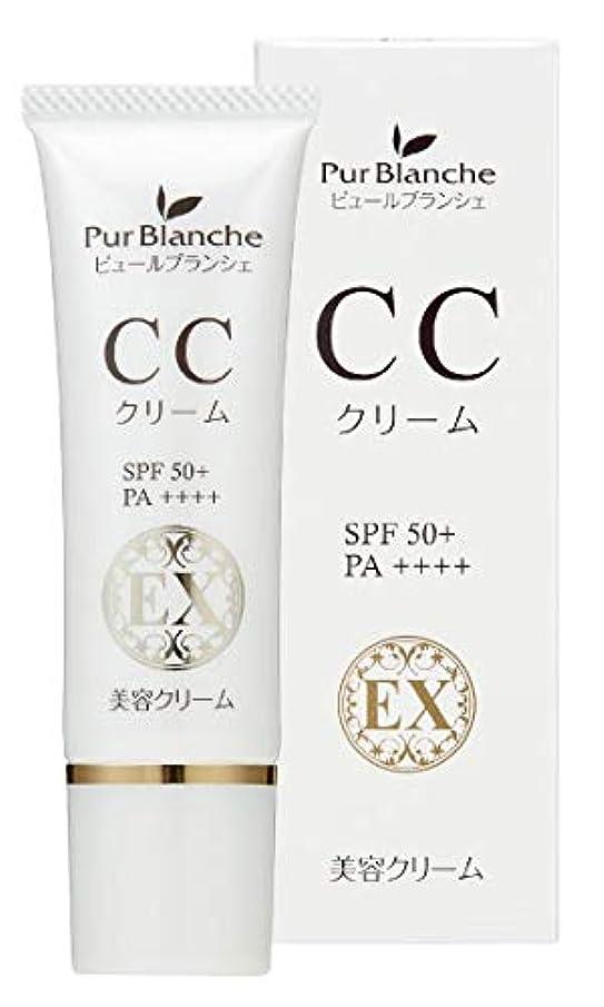 防止経済的ペルセウスPurBlanche(ピュールブランシェ) PurBlanche CCクリームEX 30g BBクリーム