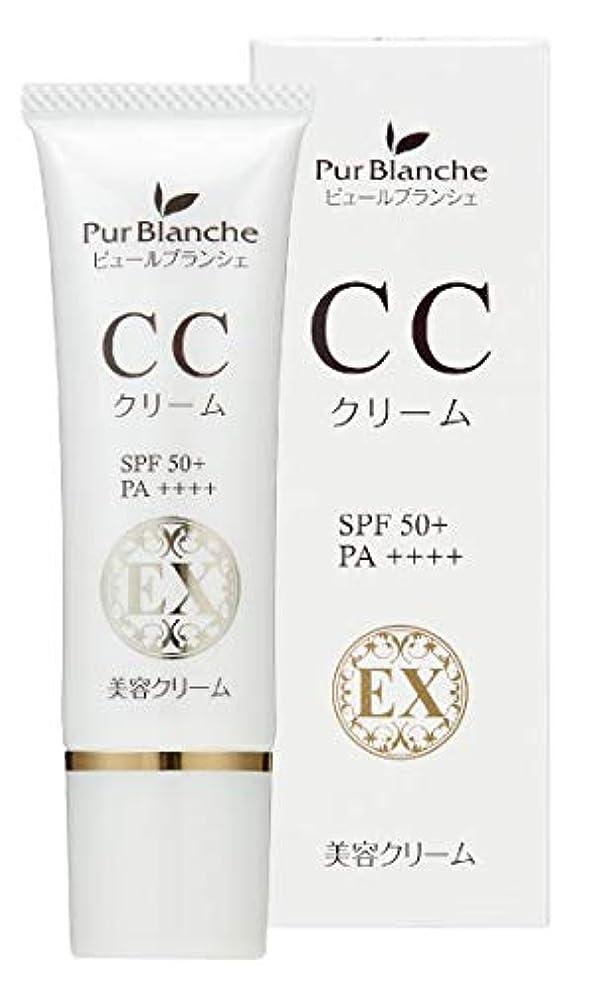 リンク疑問を超えて同僚ピュールブランシェ CCクリームEX 30g (自然な肌色) (SPF50+ PA++++)