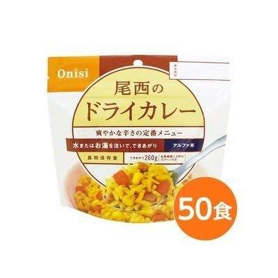 尾西食品アルファ米 ドライカレー 1食分(100g)×50食