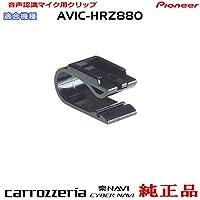 パイオニア カロッツェリア AVIC-HRZ880 純正品 ハンズフリー 音声認識マイク用クリップ 新品 (M09p