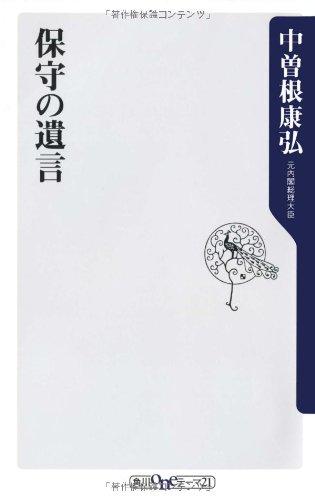 保守の遺言 (角川oneテーマ21)の詳細を見る