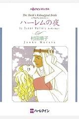 ハーレムの夜 アラビアン・ロマンス (ハーレクインコミックス) Kindle版