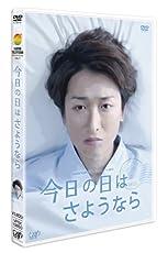 今日の日はさようなら [DVD]