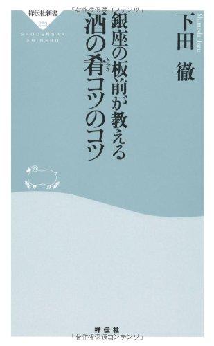 銀座の板前が教える 酒の肴コツのコツ(祥伝社新書259)