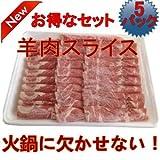 羊肉片【5パックセット】 ラムしゃぶ ラム肉薄...