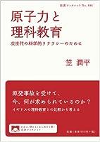 原子力と理科教育――次世代の科学的リテラシーのために (岩波ブックレット)