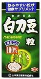 山本漢方製薬 白刀豆粒100% 280錠 x6個セット