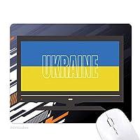 ウクライナ国の旗の名 ノンスリップラバーマウスパッドはコンピュータゲームのオフィス