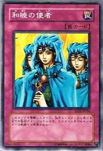 遊戯王OCG 和睦の使者 ノーマル sd15-jp036