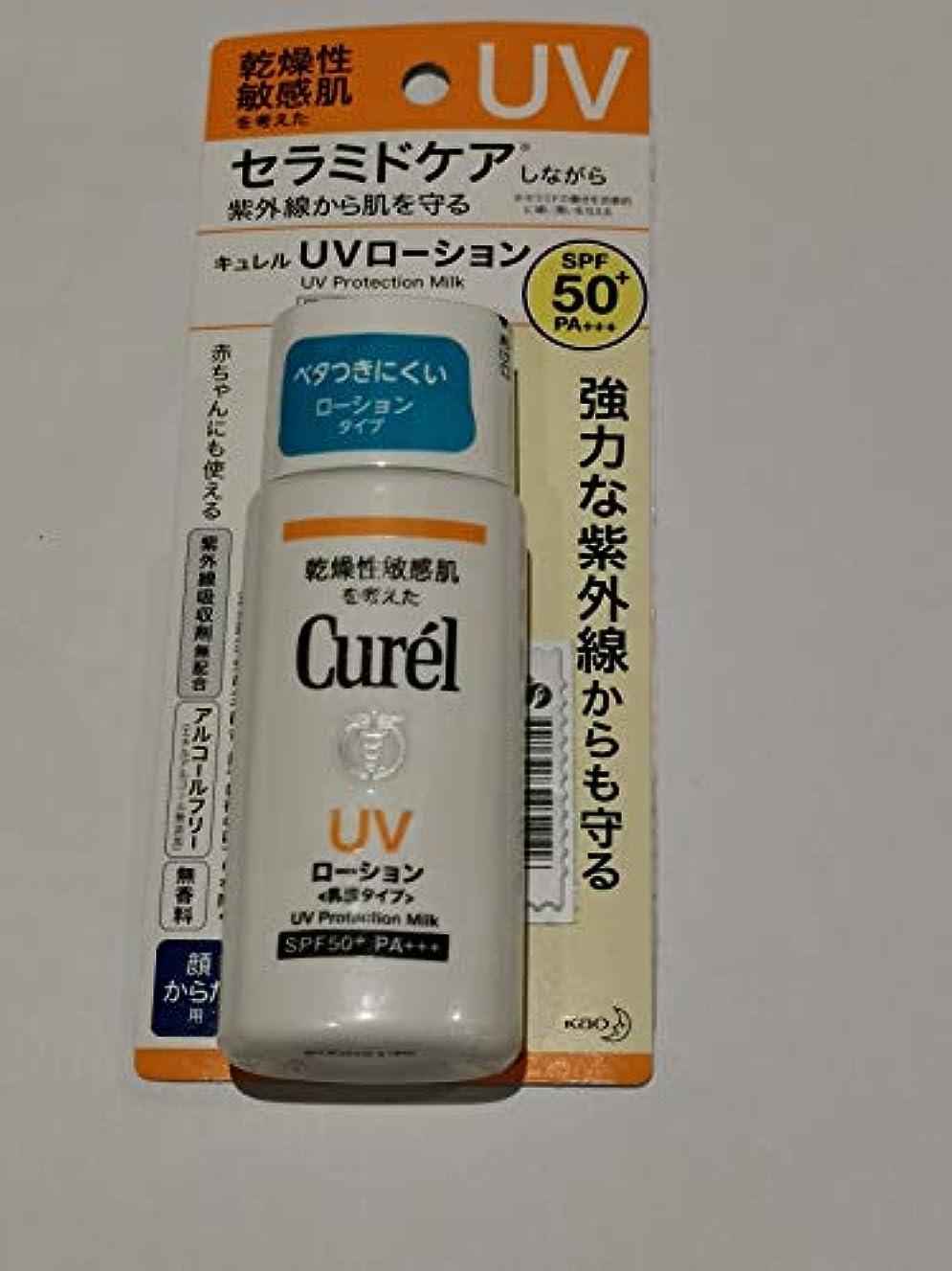 佐賀病なグリルCurél 牛乳のキュレルUVプロテクションフェースSPF5060のグラム - 紫外線による肌の赤みや炎症を軽減しながらUVに対する長期的な保護は、最強の光線