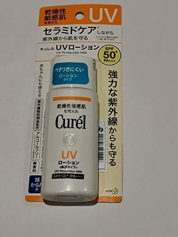 レイアウト社交的抽象Curél 牛乳のキュレルUVプロテクションフェースSPF5060のグラム - 紫外線による肌の赤みや炎症を軽減しながらUVに対する長期的な保護は、最強の光線