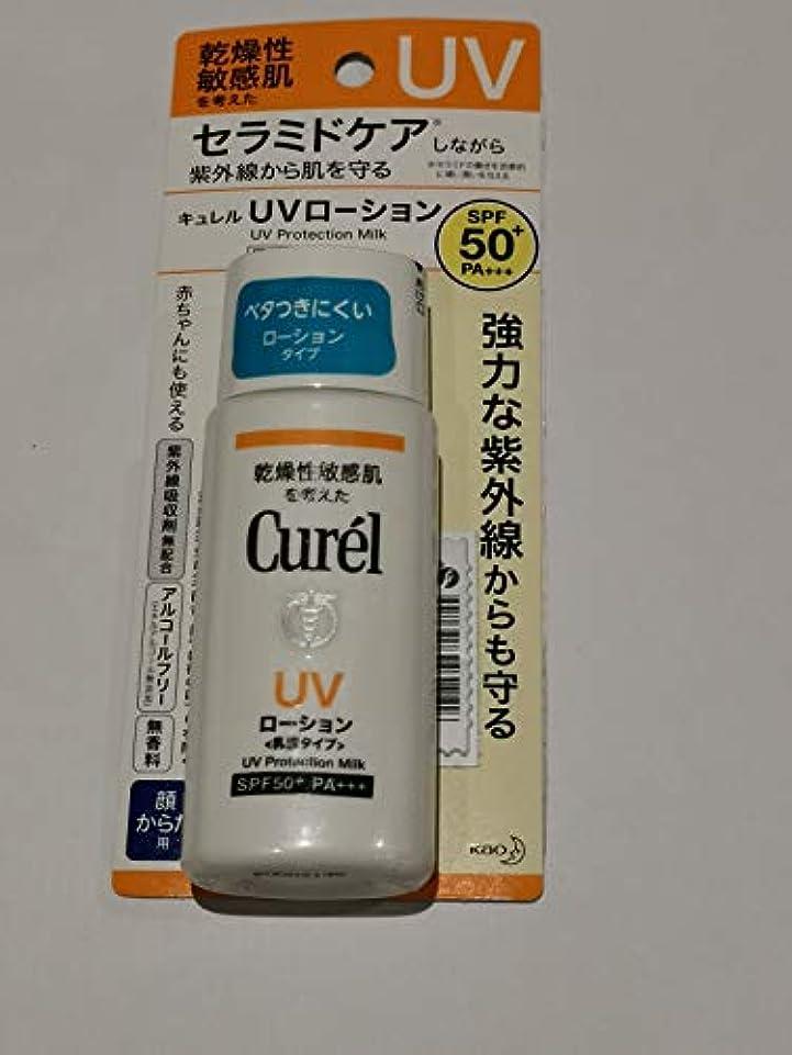 ロッカーランチョン運河Curél 牛乳のキュレルUVプロテクションフェースSPF5060のグラム - 紫外線による肌の赤みや炎症を軽減しながらUVに対する長期的な保護は、最強の光線