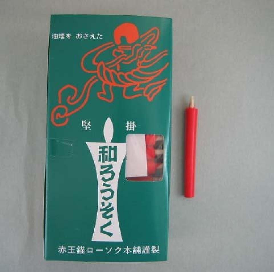 言語レバーリング和ろうそく 型和蝋燭 ローソク【朱】 棒 朱色 1号 100本 30分燃焼