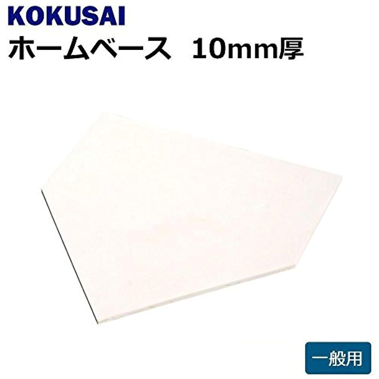 省トリプルハードリングコクサイ KOKUSAI ホームベース 一般用 10mm厚 1枚 RB110