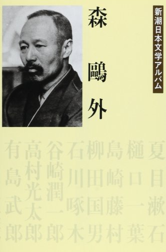森鴎外  新潮日本文学アルバム〈1〉の詳細を見る