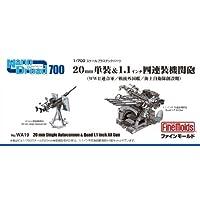 ファインモールド 1/700 ナノ・ドレッドシリーズ 20mm単装&1.1インチ四連装機関砲 プラモデル用パーツ WA19