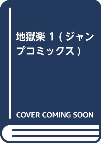地獄楽 1 (ジャンプコミックス)