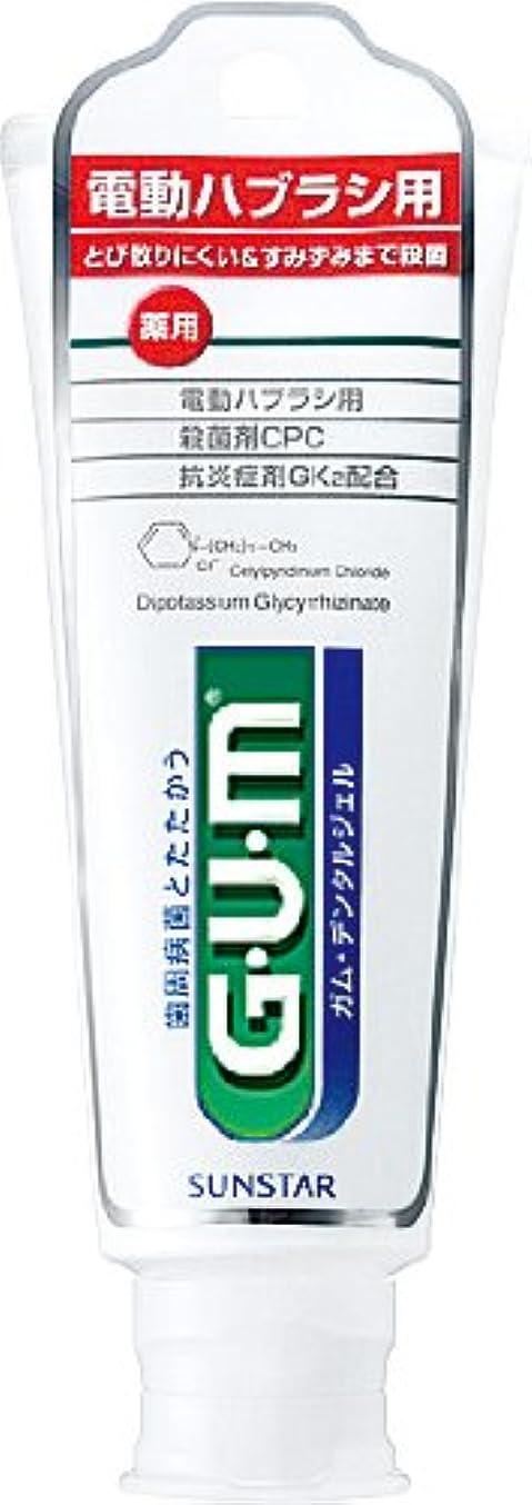 作物ダーリン凍る電動ハブラシ用 GUMデンタルジェル 65G