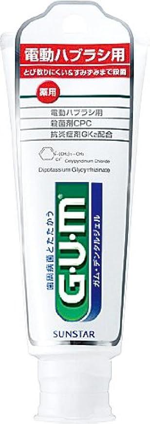 スズメバチ近代化登場電動ハブラシ用 GUMデンタルジェル 65G