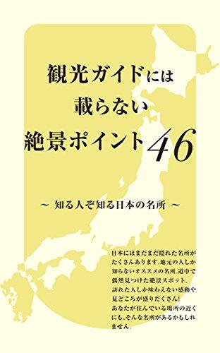 観光ガイドには載らない絶景ポイント46: 知る人ぞ知る日本の名所