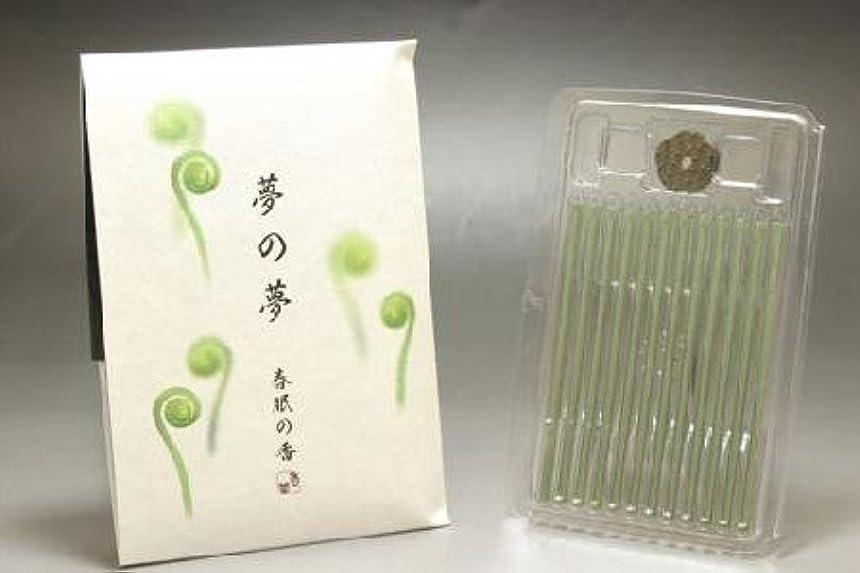 パーセントスーツマルクス主義者日本香堂のお香 夢の夢 春眠の春(はるねむり)のお香 スティック型12本入