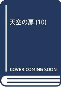 天空の扉 (10) (ニチブンコミックス)