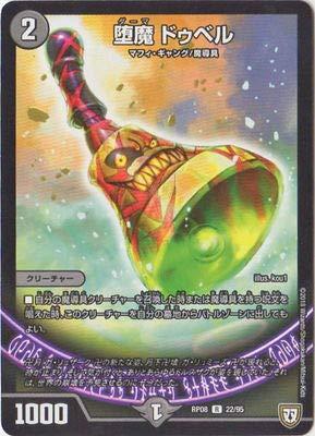 デュエルマスターズ新8弾/DMRP-08/22/R/堕魔 ドゥベル