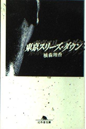 東京スリーズ・ダウン (幻冬舎文庫)の詳細を見る