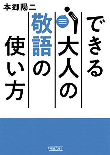 できる大人の敬語の使い方 (朝日文庫)