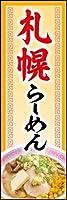 のぼり旗 札幌ラーメン さっぽろ サッポロ 札幌らーめん 札幌ラーメン 札幌拉麺 通常のぼり