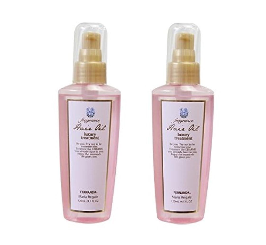 冷笑する医学ピンポイントFERNANDA(フェルナンダ) Hair Oil Maria Regale (ヘアーオイル マリアリゲル)×2個セット