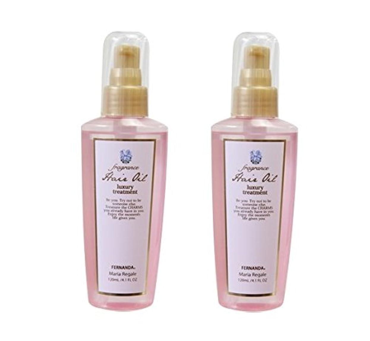 操縦する欠陥誰でもFERNANDA(フェルナンダ) Hair Oil Maria Regale (ヘアーオイル マリアリゲル)×2個セット