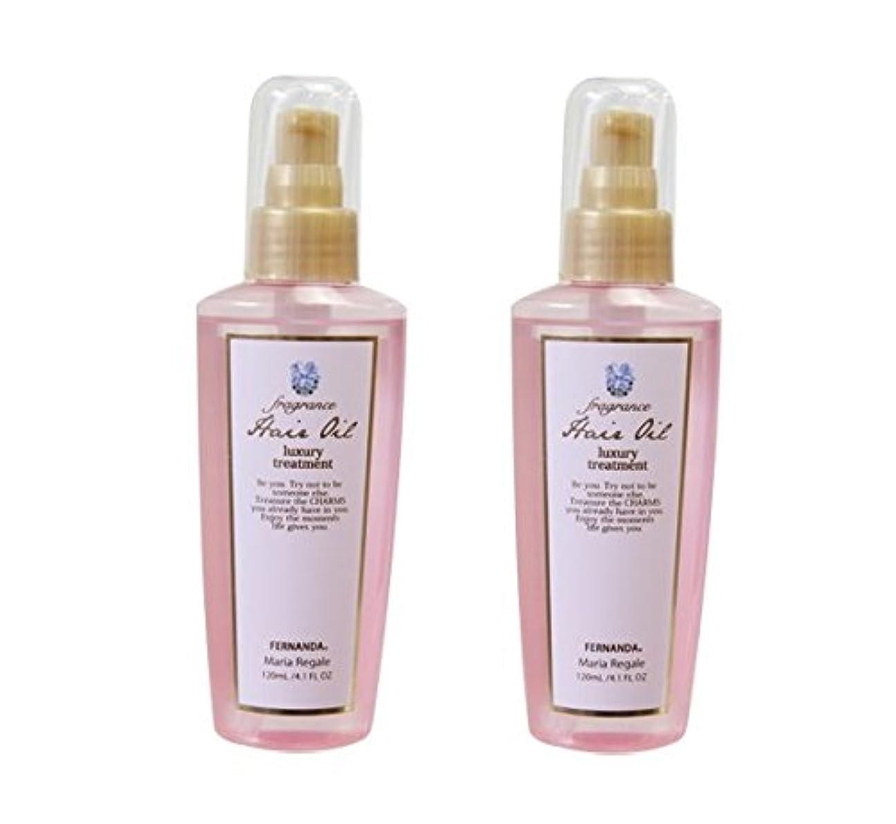 労働達成する手伝うFERNANDA(フェルナンダ) Hair Oil Maria Regale (ヘアーオイル マリアリゲル)×2個セット
