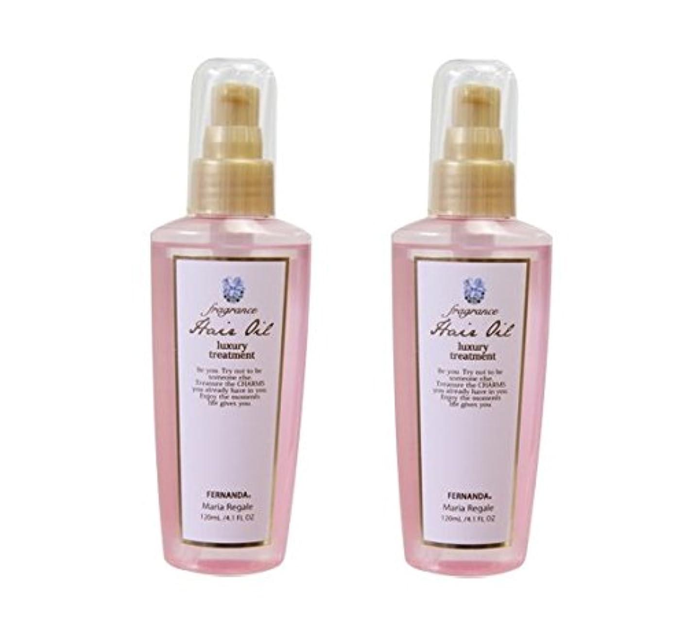 バッジ事実スロープFERNANDA(フェルナンダ) Hair Oil Maria Regale (ヘアーオイル マリアリゲル)×2個セット