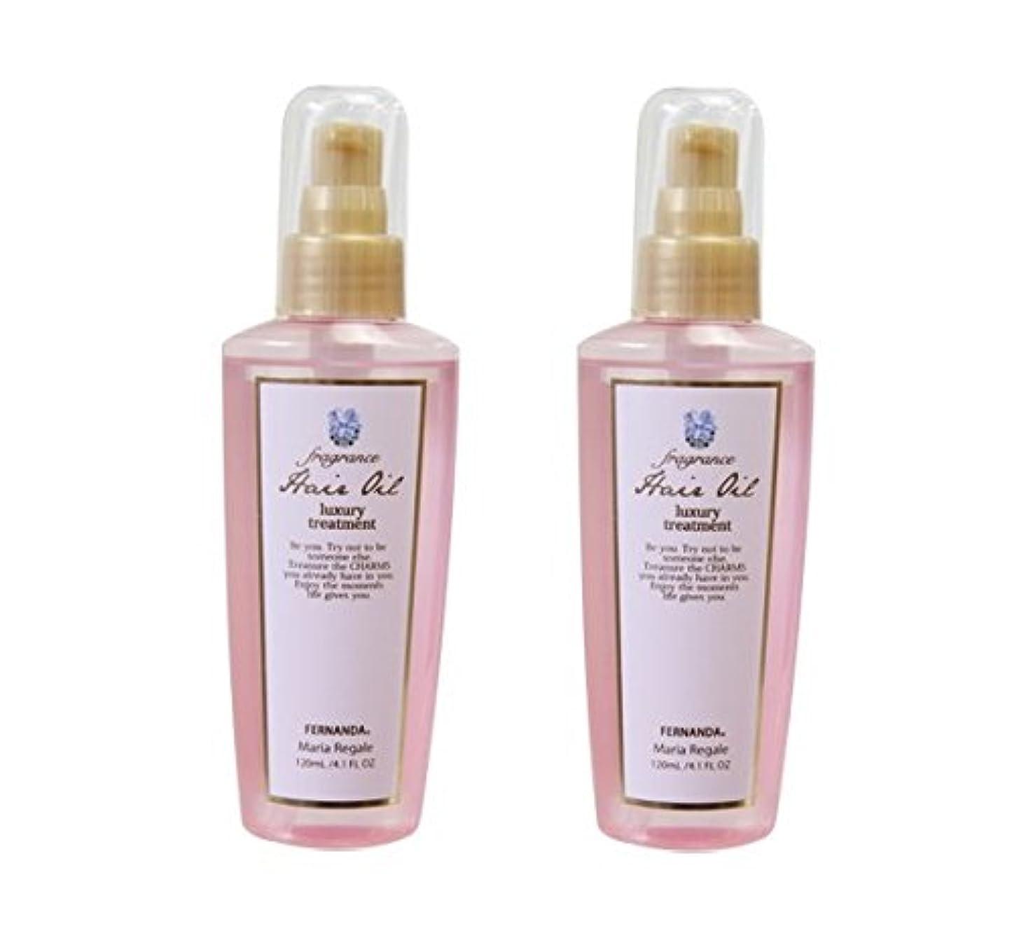 項目本物安全なFERNANDA(フェルナンダ) Hair Oil Maria Regale (ヘアーオイル マリアリゲル)×2個セット
