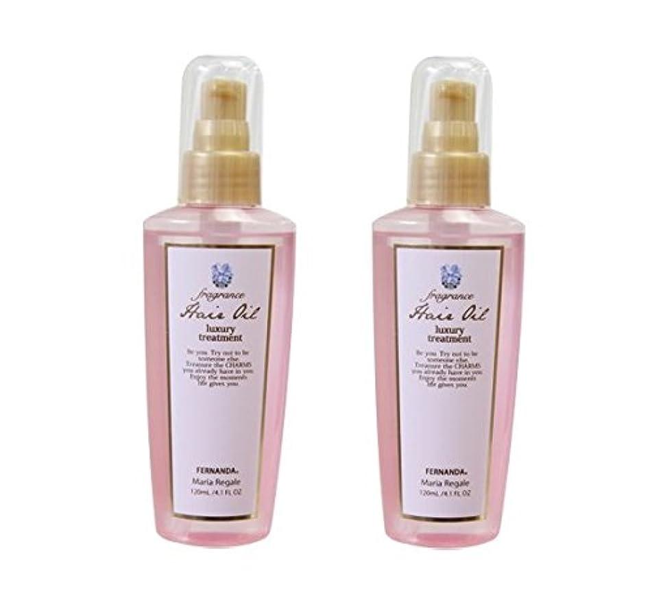 フラスコ渇きグリーンバックFERNANDA(フェルナンダ) Hair Oil Maria Regale (ヘアーオイル マリアリゲル)×2個セット