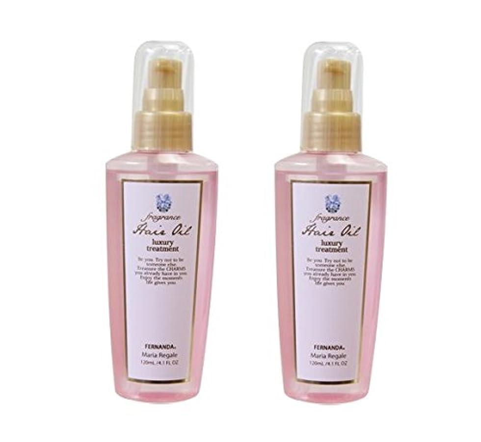 傑作身元弁護FERNANDA(フェルナンダ) Hair Oil Maria Regale (ヘアーオイル マリアリゲル)×2個セット