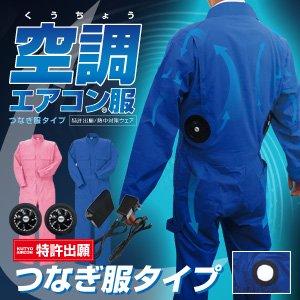 長袖つなぎ服の空調ウェアセット【ブルーL...