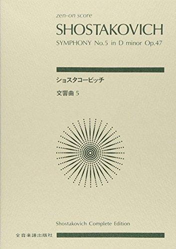 スコア ショスタコービッチ 交響曲第5番 ニ短調 作品47 (Zen‐on score)の詳細を見る
