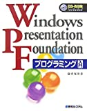 Windows Presentation Foundation プログラミング入門