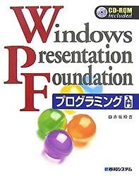 Windows Presentation Foundation プログラミング入門