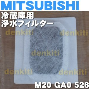 三菱電機 冷蔵庫用給水タンク光触媒鉛クリーンフィルター M20GA0526
