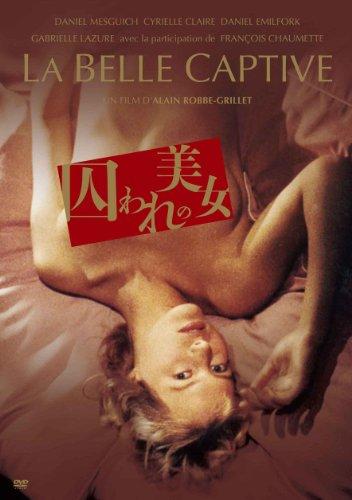 囚われの美女 [DVD]