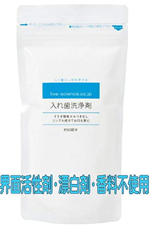 石けん百貨 入れ歯洗浄剤 160g(約53回分)×4個セット【ネコポス発送】